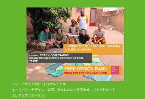 free-desing-bank-en-desis-tokyo-zokei-university-1