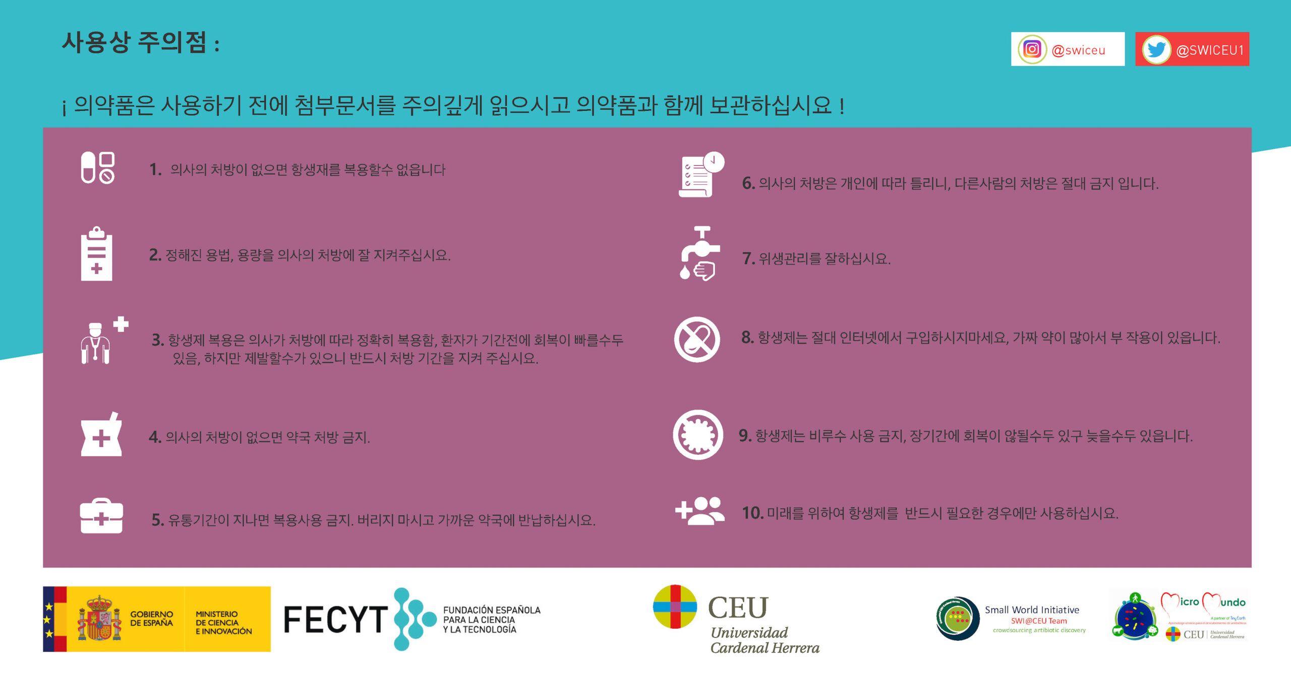 Los diez consejos del equipo SWICEU para hacer un buen uso de los antibióticos, en coreano. Y también en árabe, ruso, vietnamita, neerlandés, rumano...